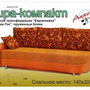 Еврокнижка Лира-компакт