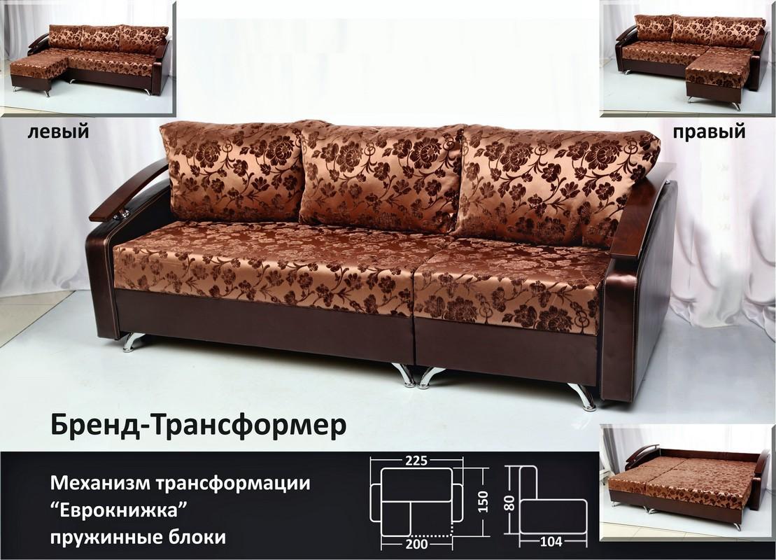 Еврокнижка-трансформер Бренд