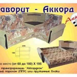 Угловой диван Фаворит-Аккорд