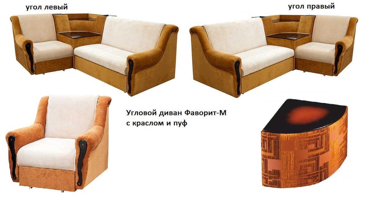Диван фаворит в  Москве