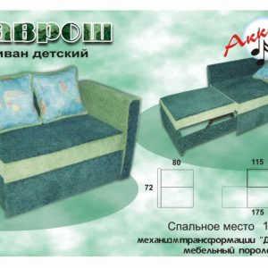 Детский диван Гаврош