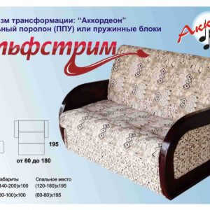 Модульный диван аккордеон Гольфстрим