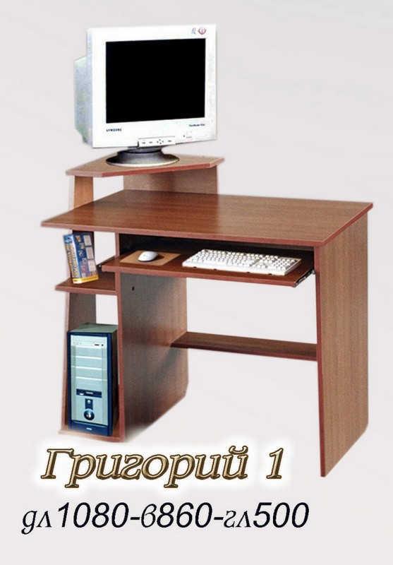 Компьютерный стол Григорий-1