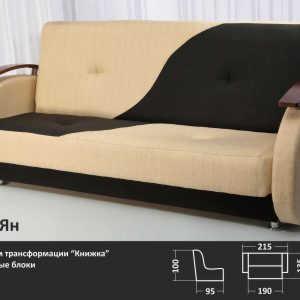 Классический диван книжка Инь-Ян