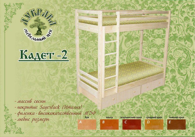 Кровать Кадет 2 (2-х ярусная)