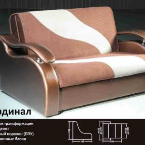 Дешевый диван аккордеон Кардинал