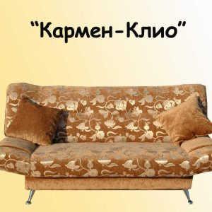 Классический диван книжка Кармен-клио