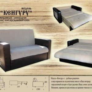 Кожаный диван Кенгуру