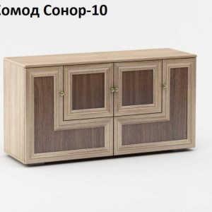 Комод Сонор 10 МДФ