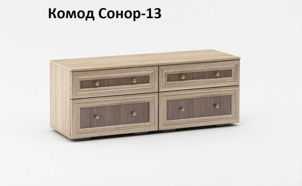 Комод Сонор 13 МДФ