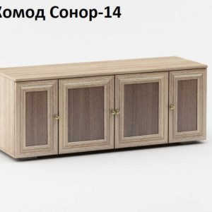 Комод Сонор 14 МДФ