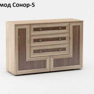 Комод Сонор 5 МДФ