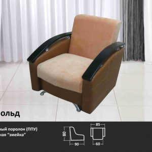 Дешевое кресло-кровать Арнольд