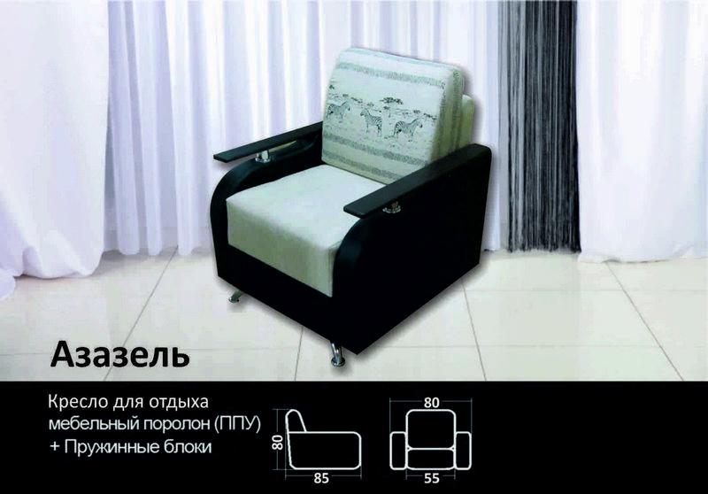 Кресло-кровать Азазель