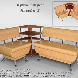 Кухонный уголок Беседа-3