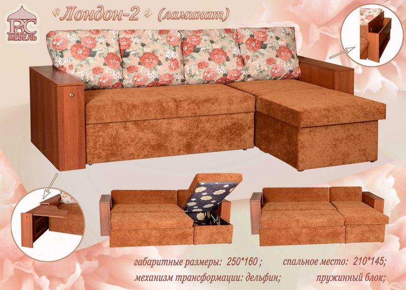 Угловой диван Лондон-2