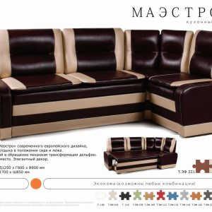 Угловой диван Маэстро