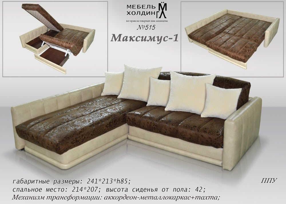 Угловой диван Максимус-1