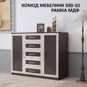 Комод Мебелинк 500-10 (рамка МДФ)