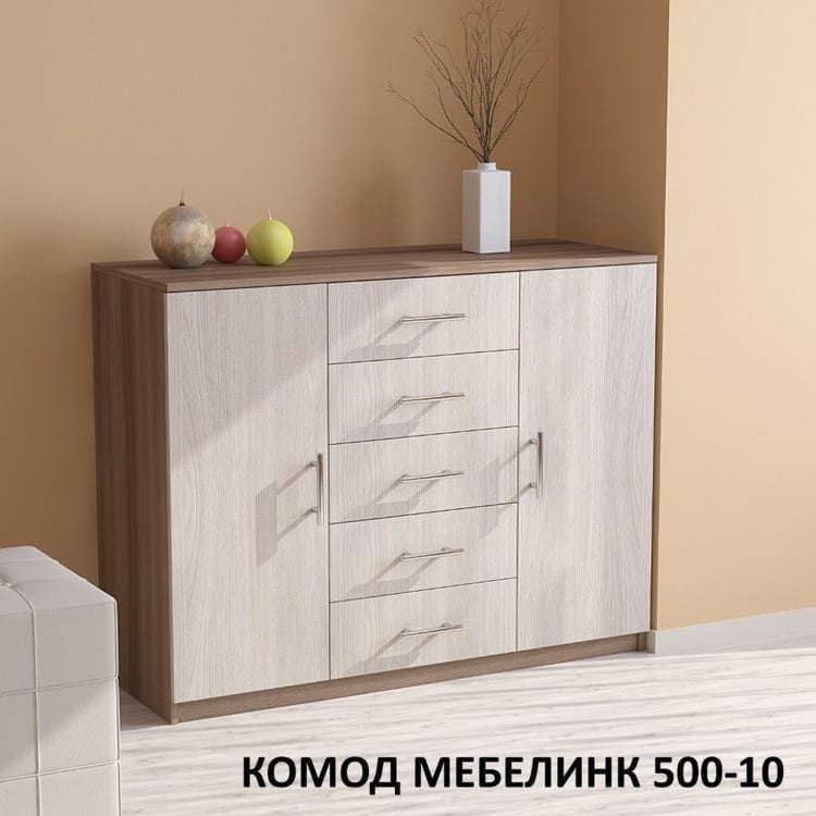 Комод Мебелинк 500-10