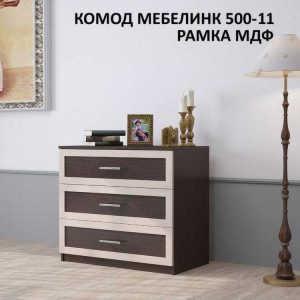 Комод Мебелинк 500-11 (рамка МДФ)