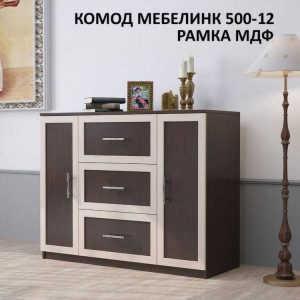 Комод Мебелинк 500-12 (рамка МДФ)