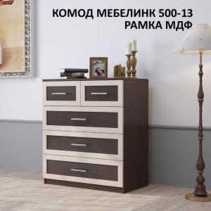 Комод Мебелинк 500-13 (рамка МДФ)