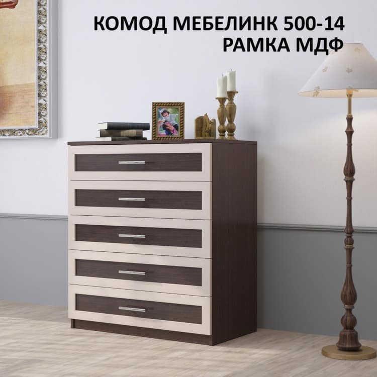 Комод Мебелинк 500-14 (рамка МДФ)
