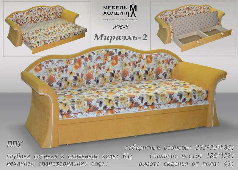 Софа Мираэль-2