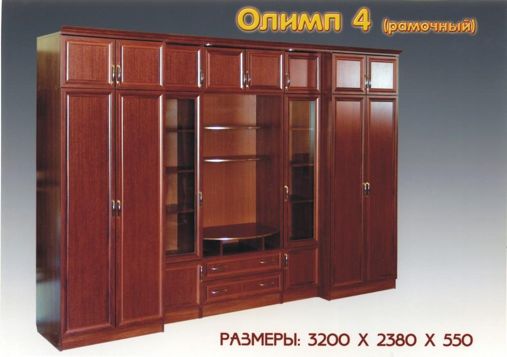 Стенка Олимп-4 рамка МДФ