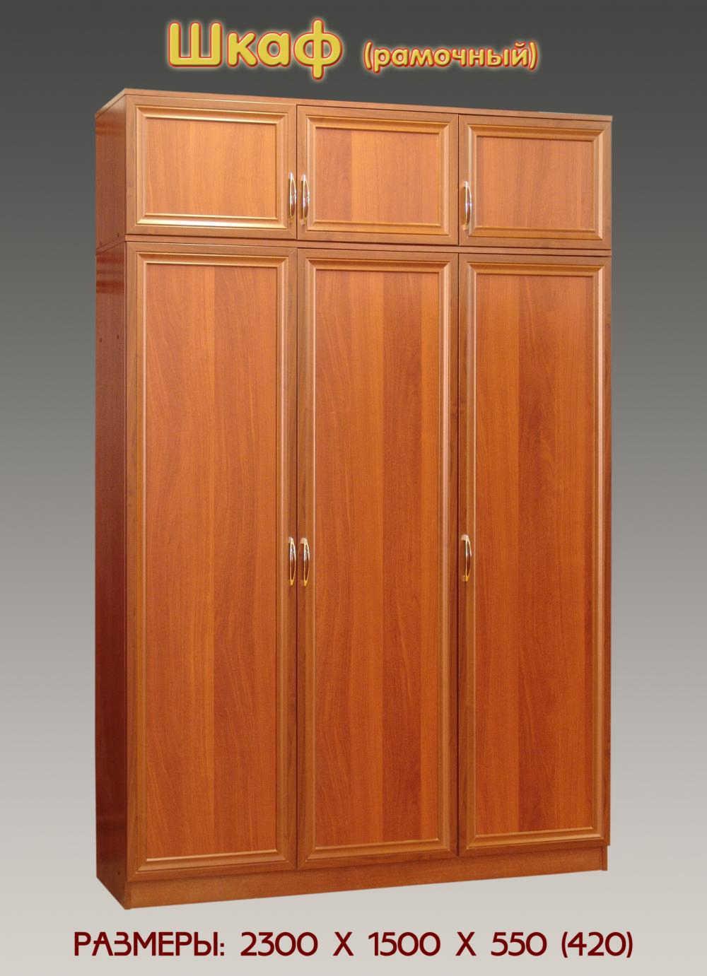 Рамочные шкафы.