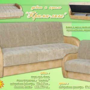 Дешевый комплект мягкой мебели Прима-люкс (4+1+1)