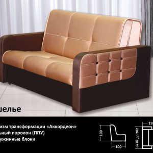 Большой диван аккордеон Ришелье