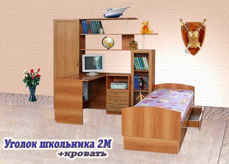 Детская стенка Уголок школьника 2М+кровать
