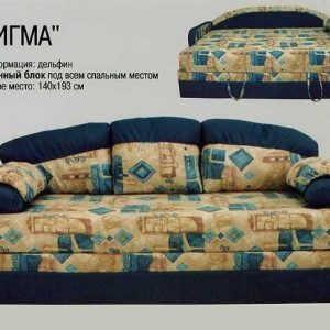 Софа Сигма