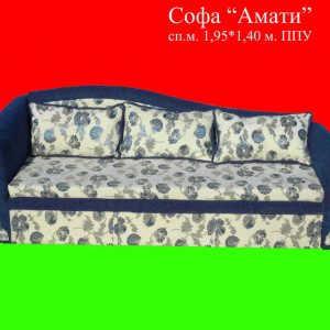 Софа Амати