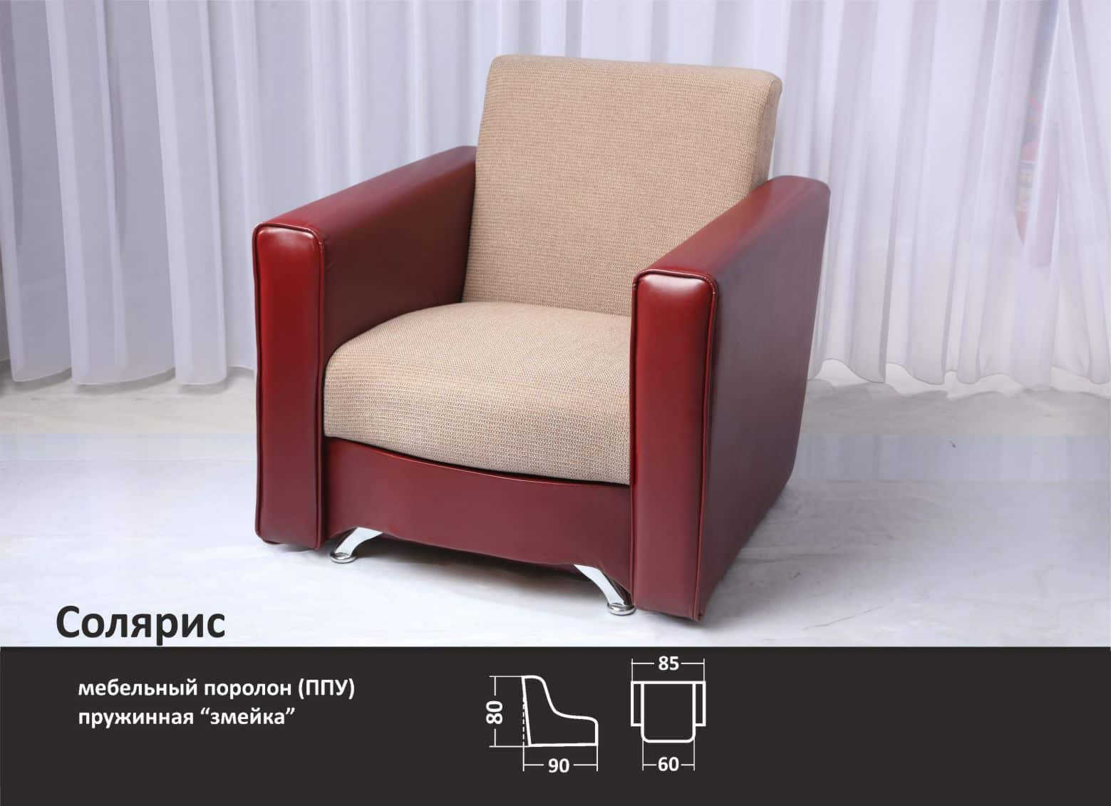 Кресло Солярис (не разборное)