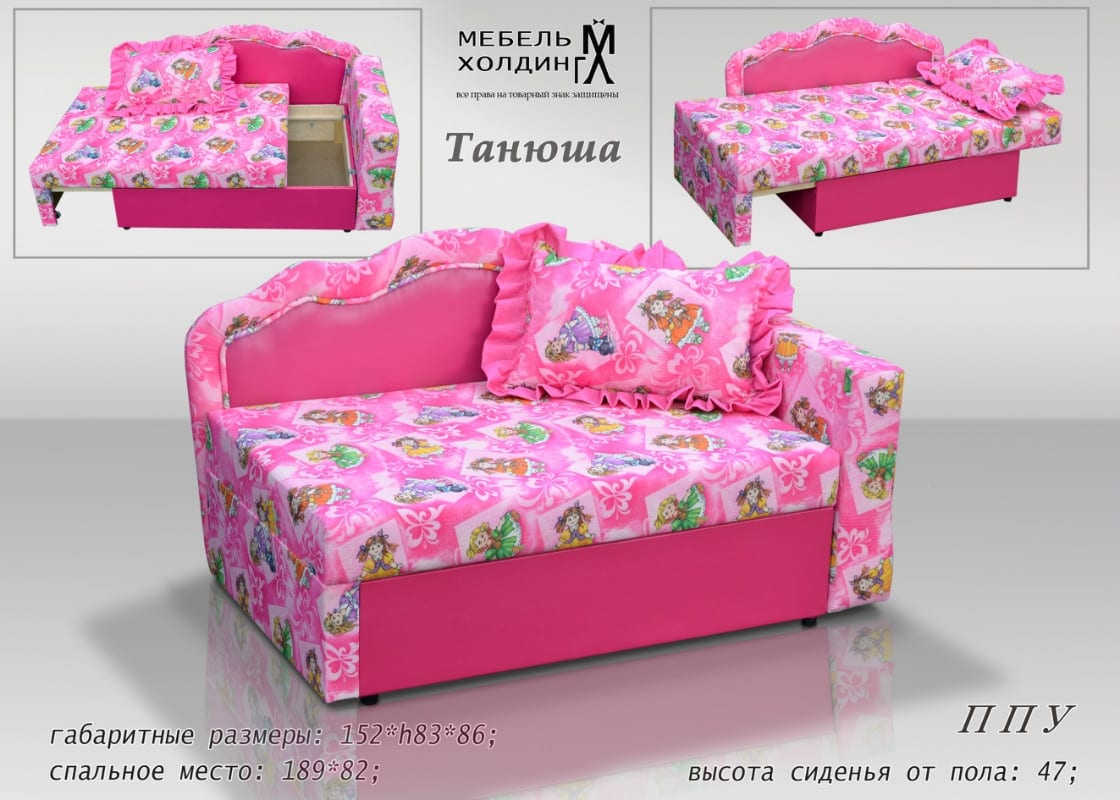 Детский диван Танюша