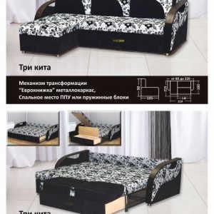 Угловой диван Три Кита