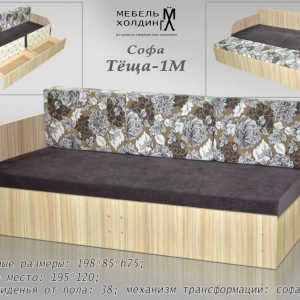 Софа Тёща-1М
