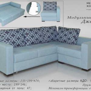 Модульный угловой диван Джерман