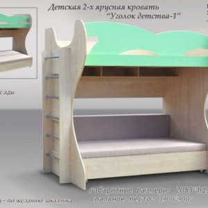 Детская 2-х ярусная кровать Уголок детства-1 с диваном Дачник