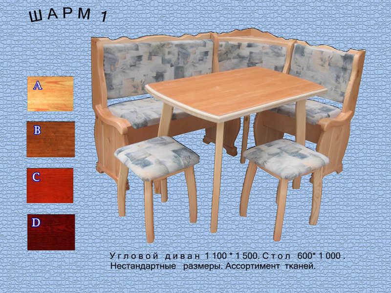 Кухонный уголок Шарм-1