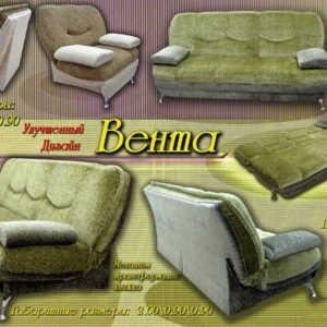 Комплект мягкой мебели Вента (4+1+1)