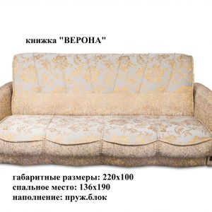 Классический диван книжка Верона