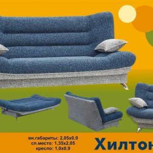 Модульный диван книжка Хилтон 1 и 2